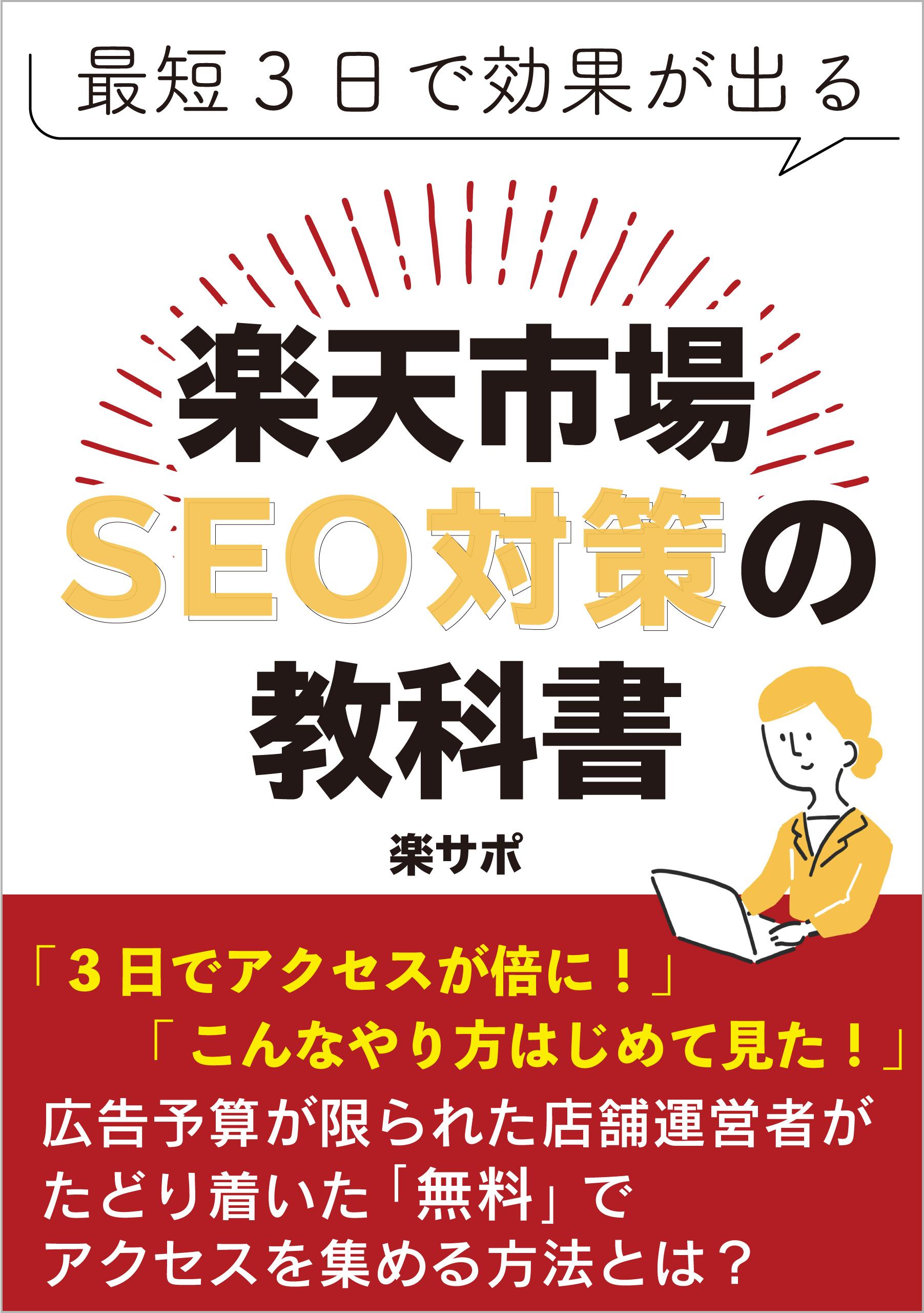 楽天市場 SEO対策の教科書